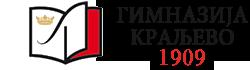 Гимназија Краљево