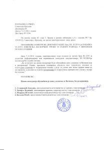 7.Pojasnjenje dokumentacije-ekskurzija2014