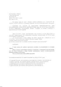 6.Pojasnjenje dokumentacije-Ekskurzija2017-2.put